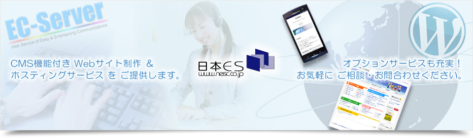 ホームページ制作|CMS付きホスティングサービスをご提供